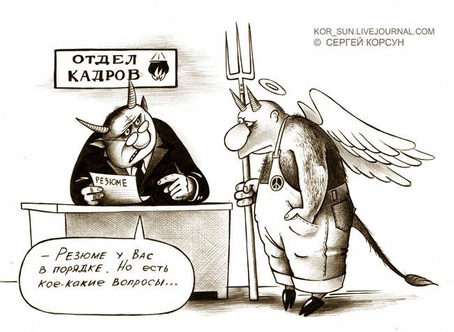 Карикатуры Сергея Корсуна