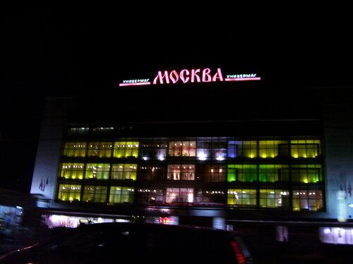 Универмаг Москва