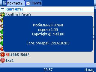 Новый мейл-ру агент для симбиан S60