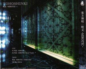 MIROTIC [CD-DVD-Japan] 0_1d16b_b8d82abf_M