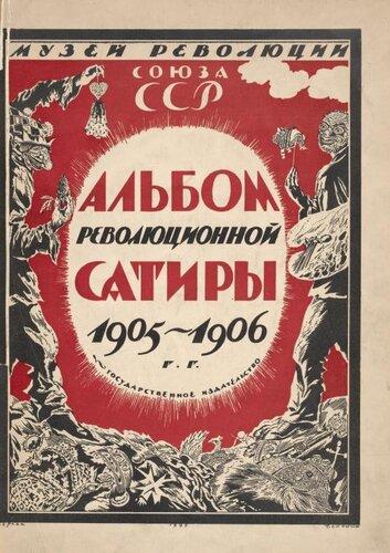 Альбом революционной сатиры, 1905-1906 гг.