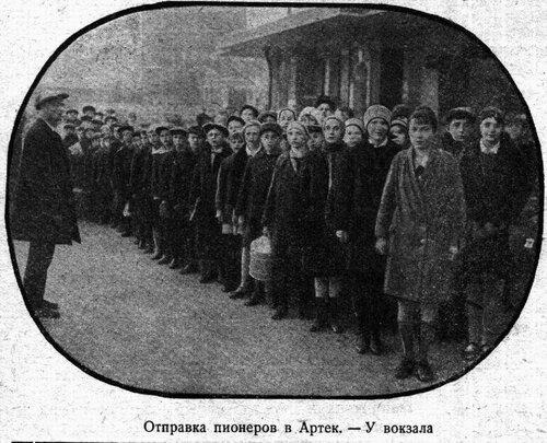 Отправка детей в Артек, 1930 г.