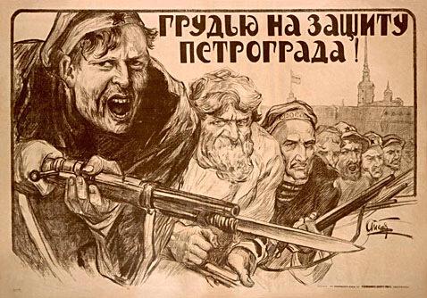 Грудью на защиту Петрограда!  1919