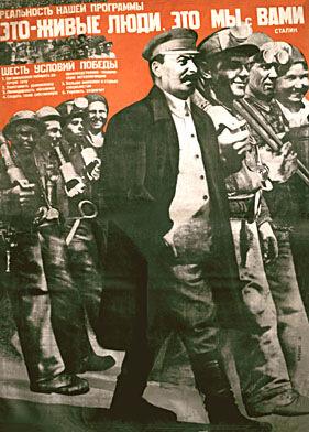 Реальность нашей программы - это живые люди, это мы с вами. Сталин. 1931