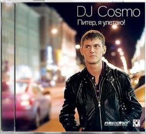 DJ Cosmo - Питер, Я Улетаю! (2008)