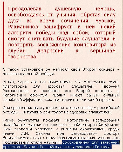 Шушарджан С.в Руководство По Музыкотерапии - фото 11