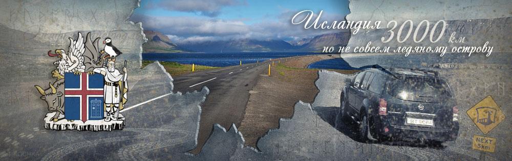 Исландский отчет. Часть 1