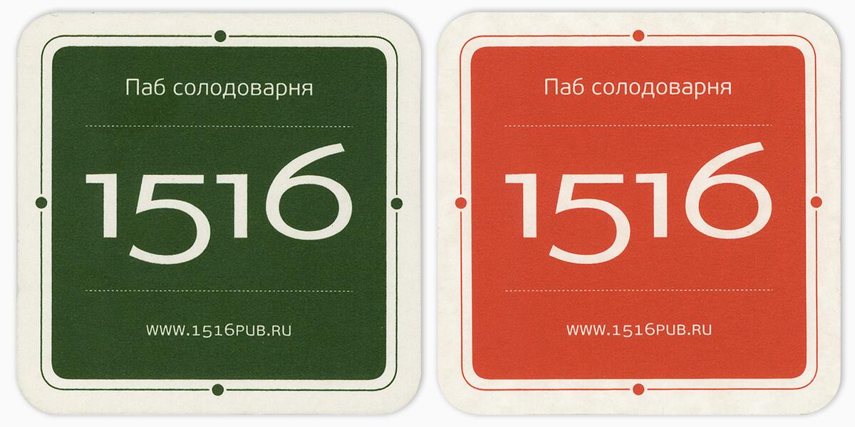 1516 Паб солодоварня #148
