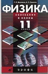 Книга Физика. Колебания и волны. 11 класс. Профильный уровень. Мякишев Г.Я., Синяков А.З. 2010