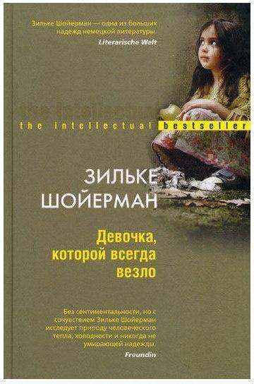 Книга Девочка, которой всегда везло