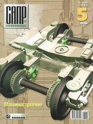 Журнал САПР и графика №5 2013