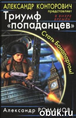 Книга Контрович Александр - Триумф «попаданцев». Стать Бонапартом!