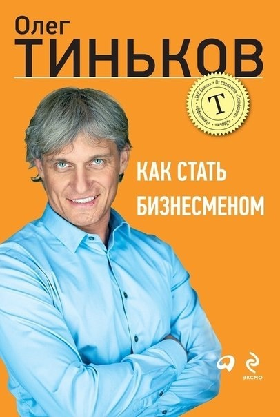 Книга Олег Тиньков Как стать бизнесменом