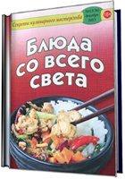 Книга Секреты кулинарного мастерства №12 (декабрь), 2013. Блюда со всего света