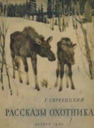 Книга Рассказы охотника