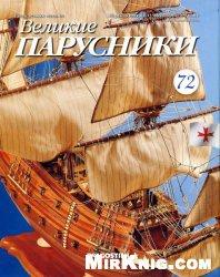Журнал Великие парусники (№ 1-120)