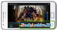 Книга Player for Android 2.6.8 - Мультиплеер для Android