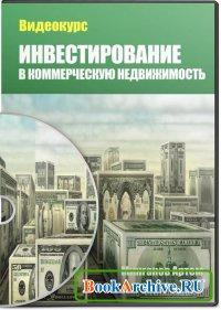 Книга Инвестирование в Коммерческую недвижимость