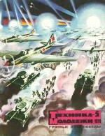 Журнал «Техника - молодежи», 1970, №01-12