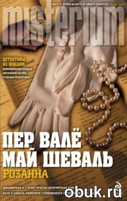 Книга Май Шеваль, Пер Вале - Розанна (Аудиокнига)