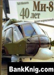 Ми-8 40 лет полет нормальный