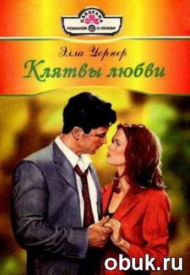 Книга Уорнер Элла - Клятвы любви