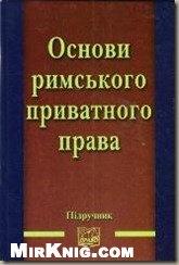 Книга Основи римського приватного права