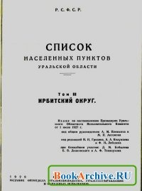 """Книга № 3.""""Список населённых пунктов Уральской области 1927 год.."""