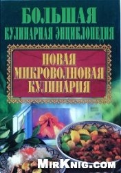 Книга Новая микроволновая кулинария