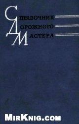 Книга Справочник дорожного мастера