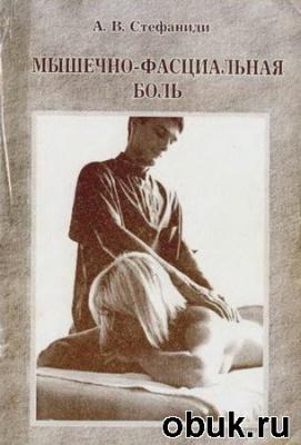 Книга Стефаниди А.В. - Мышечно-фасциальная боль