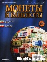 Журнал Монеты и Банкноты №-49