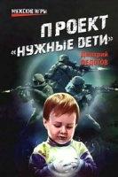 """Книга Дмитрий Федотов - Проект """"Нужные дети"""" rtf, fb2 / rar 10,41Мб"""
