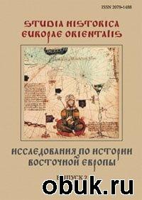 Исследования по истории Восточной Европы. Выпуск 2