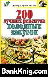 200 лучших рецептов холодных закусок fb2, rtf 3,2Мб