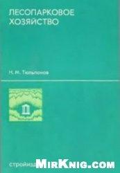 Книга Лесопарковое хозяйство