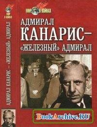 """Книга Адмирал Канарис - """"Железный"""" адмира."""