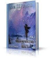 Книга Перумов Ник - Одиночество мага, том-1 (аудиокнига) mp3