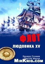 Книга Флот Людовика XV