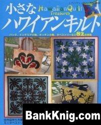 Журнал Hawaiian Quilt Treasures №2022 jpg 26,1Мб