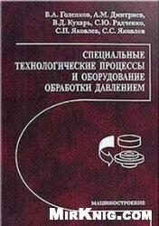 Книга Специальные технологические процессы и оборудование обработки давлением