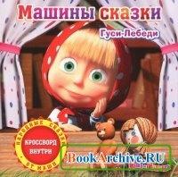 Аудиокнига Машины Сказки. Выпуск 2 (аудиокнига).