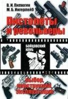 Книга Пистолеты и револьверы pdf 7,26Мб