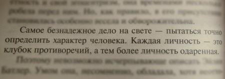 Книга Т. Драйзер, Финансист