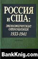 Россия и США: экономические отношения 1933 – 1941. Сборник документов pdf 6,9Мб