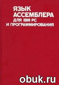 Книга Язык Ассемблера для IBM PC и программирования
