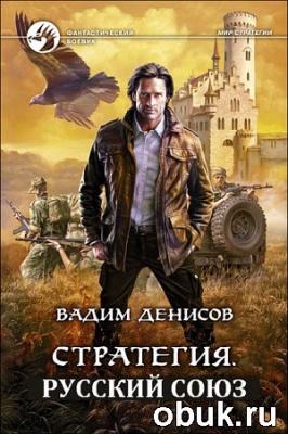 Книга Вадим Денисов - Стратегия. Русский Союз