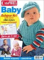 Сабрина Baby № 8 2011 jpg 13,9Мб