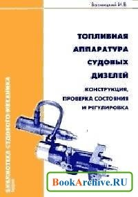 Книга Топливная аппаратура судовых дизелей. Конструкция, проверка состояния и регулировка.