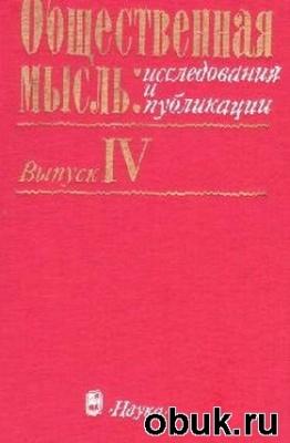 Книга Общественная мысль: исследования и публикации. Выпуск 4